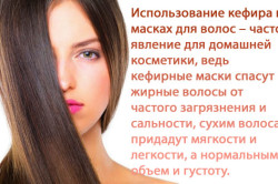 Использование кефира в масках для волос