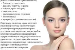 Чистки и пилинги лица