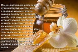 Польза массажа c медом